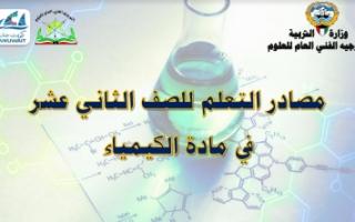 مصادر التعلم كيمياء للصف الثاني عشر علمي الفصل الثاني التوجيه الفني