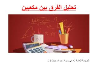تقرير رياضيات للصف التاسع تحليل الفرق بين مكعبين