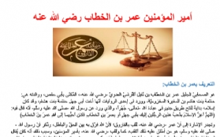 تقرير اسلامية حادي عشر امير المؤمنين عمر بن الخطاب