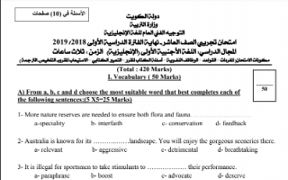نموذج امتحاني انجليزي للصف العاشر الفصل الاول