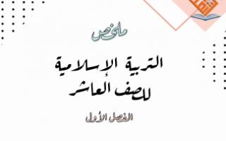 تلخيص التربية الاسلامية للصف العاشر الفصل الاول