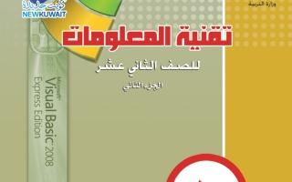 كتاب تقنية المعلومات للصف الثاني عشر الفصل الثاني