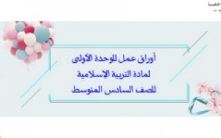 أوراق عمل الوحدة الأولى تربية إسلامية سادس اعداد أسماء العنزي