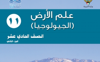 كتاب الجيولوجيا تطبيقات للصف الحادي عشر الفصل الثاني