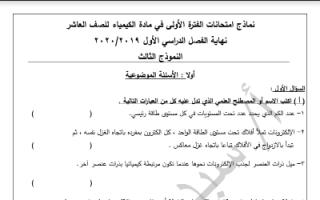 نموذج امتحاني غير محلول كيمياء للصف العاشر الفصل الاول للمعلم سيد بدراوي