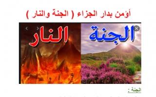 تقرير اسلامية خامس الايمان بدراء الجزاء ( الجنة والنار )