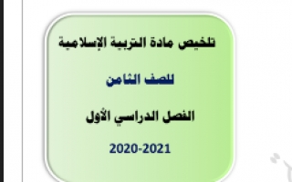 تلخيص تربية اسلامية للصف الثامن الفصل الاول مدرسة أمامة بنت حمزة المتوسطة