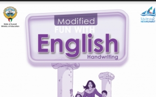 كراسة الكتابة لغة انجليزية للصف الخامس الفصل الاول