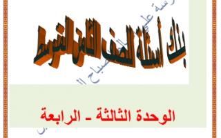 مراجعة تربية إسلامية  للصف الثامن اعداد عبدالقادر الشيخ الفصل الثاني