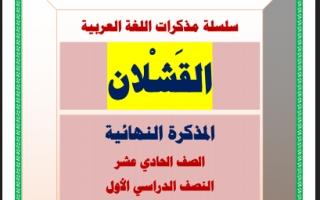 مذكرة لغة عربية للصف الحادي عشر الفصل الاول مذكرة القشلان