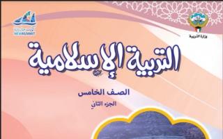 كتاب التربية الاسلامية للصف الخامس الفصل الثاني