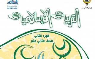 كتاب التربية الاسلامية للصف الثاني عشر الفصل الثاني