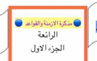 مذكرة الأزمنة والقواعد لغة إنجليزية إعداد خالد سلمان