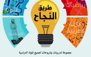 مذكرة لغة عربية محلولة للصف الثامن مدرسة طارق السيد رجب الفصل الأول