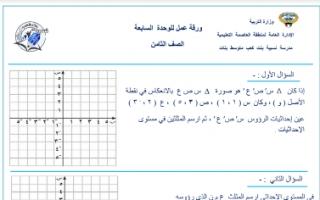 أوراق عمل رياضيات للصف الثامن مدرسة نسيبة بنت كعب