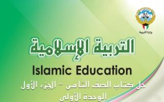 مذكرة حل الوحدة الاولى تربية اسلامية للصف الثامن للمعلمة هيا العجمي