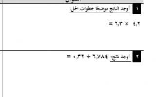تقييم لكفايات الوحدة الثانية رياضيات للصف السابع الفصل الاول