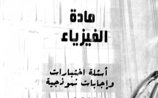 مذكرة فيزياء للصف الحادي عشر علمي الفصل الثاني ثانوية سلمان الفارسي