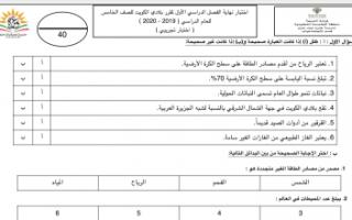 اختبار تجريبي اجتماعيات للصف الخامس الفصل الأول مدرسة عمرة بنت حزم