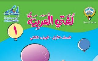 كتاب اللغة العربية للصف الاول الفصل الثاني