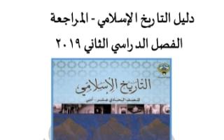 دليل التاريخ الإسلامي للصف الحادي عشر أدبي الفصل الثاني