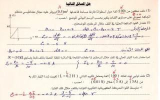 مسائل فيزياء محلولة للصف الثاني عشر الفصل الثاني