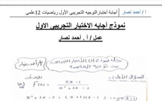 إجابة الاختبار التجريبي الأول رياضيات للصف الثاني عشر علمي الفصل الثاني إعداد أ.أحمد نصار