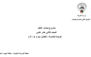 حل كتاب الطالب رياضيات للصف الثاني عشر علمي الفصل الثاني البند 5-7 التكامل المحدد