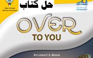 حل كتاب الطالب انجليزي للصف العاشر الفصل الثاني