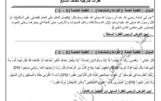مذكرة لغة عربية للصف السابع الفصل الثاني مدرسة معن بن زائدة