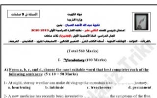 اختبار تجريبي انجليزي للصف الثاني عشر الفصل الأول ثانوية عبدالله الأحمد الصباح 2019-2020