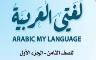 مذكرة الوحدة الثانية لغة عربية للصف الثامن إعداد أحمد عشماوي ومحمد فوزي