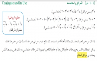 حل كتاب الطالب إحصاء البند (1-1-هـ) للصف الحادي عشر أدبي الفصل الأول