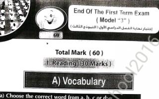 اختبار تجريبي انجليزي للصف التاسع الفصل الأول النموذج الثالث
