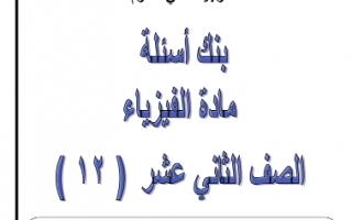 اجابة بنك أسئلة الفيزياء للصف الثاني عشر الفصل الاول للمعلم يوسف بدر عزمي