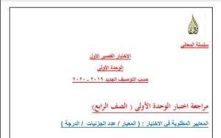 الاختبار القصير عربي الصف الرابع للفصل الأول سلسلة المعالي 2019 2020