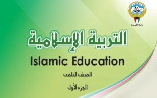 كتاب التربية الاسلامية للصف الثامن الفصل الاول