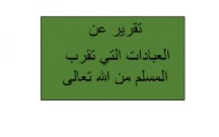 تقريرالعبادات التي تقرب المسلم من الله تعالى تربية إسلامية للصف الرابع