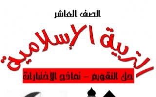 حل تقويم الكتاب إسلامية للصف العاشر الفصل الثاني