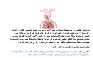 تقرير علوم للصف الثامن الجهاز التنفسي