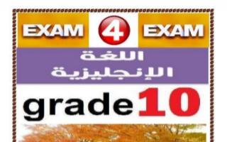 نماذج امتحانية 4 انجليزي للصف العاشر الفصل الأول