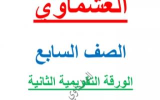 الاختبارات التجريبية الورقة التقويمية الثانية عربي للصف السابع الفصل الأول العشماوي 2021
