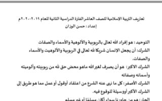 مذكرة تعاريف إسلامية للصف العاشر الفصل الثاني إعداد أ.حسن الوزان