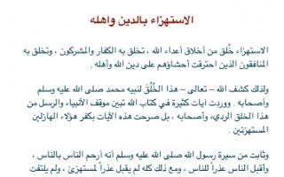 تقرير الاستهزاء بالدين وأهله إسلامية للصف الثاني عشر الفصل الثاني