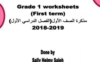 مذكرة انجليزي الصف الأول الفصل الأول
