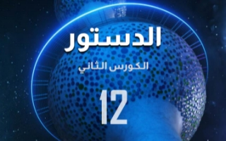 مذكرة دستور للصف الثاني عشر الفصل الثاني علا 2021