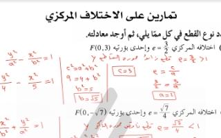 مذكرة تمارين الاختلاف المركزي رياضيات للصف الثاني عشر علمي الفصل الثاني علا