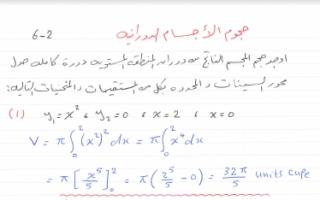 مذكرة حجوم الاجسام الدورانية رياضيات للصف الثاني عشر علمي الفصل الثاني
