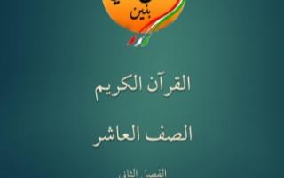 مذكرة قرآن للصف العاشر الفصل الثاني ثانوية سلمان الفارسي