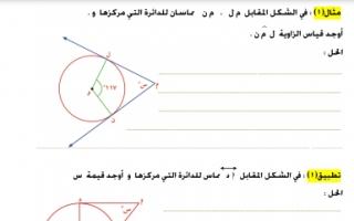 أوراق عمل رياضيات وحدة هندسة الدائرة للصف العاشر الفصل الثاني